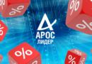 Переход на «АРОС-Лидер» 2.0 со скидкой (23+8)%