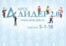 Новая версию программы АРОС-Лидер 5-1-18