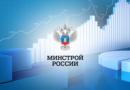 Разъяснения Минстроя о применении МДС 81-33.2004 и МДС 81-34.2004