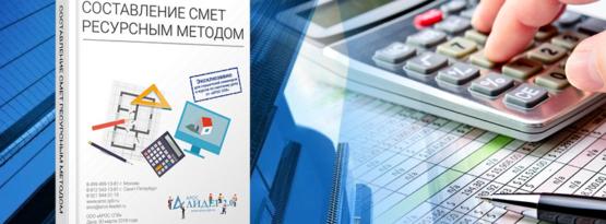Выпущено методическое пособие для клиентов по составлению смет ресурсным способом