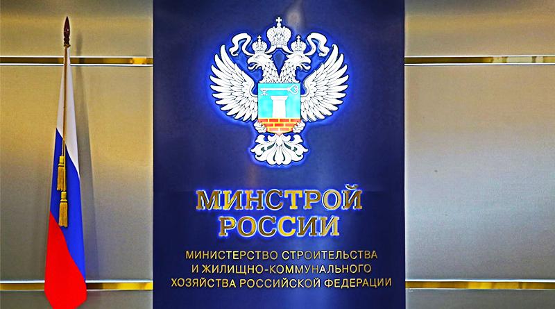 Президент России подписал закон о передаче ГИС ЖКХ Минстрою России