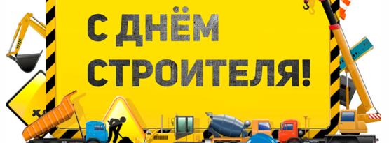 Акции ко Дню строителя!