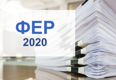 Разъяснение о переходе на ФСНБ 2020 (ФЕР 2020) в Ульяновске
